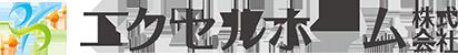 兵庫・大阪の任意売却ならエクセルホーム株式会社へ